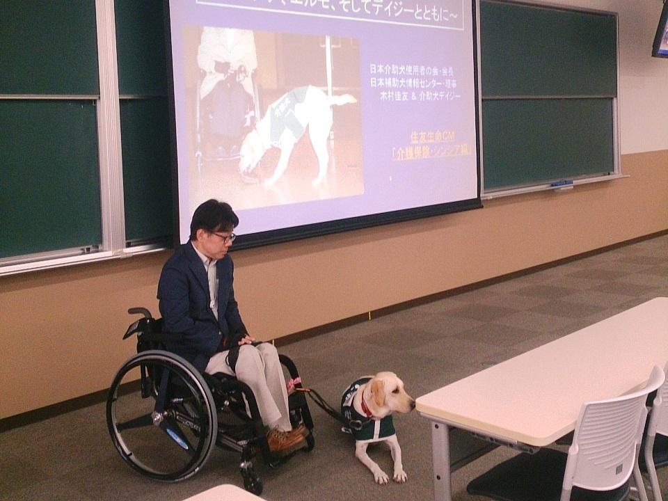 写真:関西学院大学で講義する理事・木村佳友&介助犬デイジー