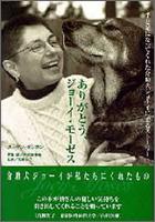 ありがとう、ジョーイ・モーゼス 手と足になってくれた介助犬ジョーイに贈るストーリー