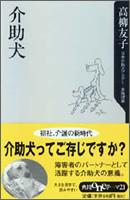 角川oneテーマ21 「介助犬」