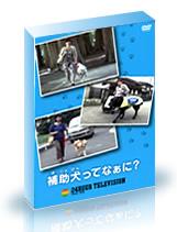 DVD「補助犬ってなぁに?」(お子様向け)
