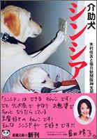 介助犬シンシア(文庫本)