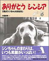 どうぶつノンフィクションえほん ありがとうシンシア 介助犬シンちゃんのおはなし