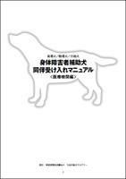 受け入れマニュアル<医療機関編>表紙