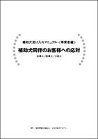 受け入れマニュアル<事業者編>表紙