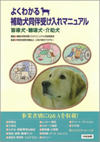 よくわかる補助犬同伴受け入れマニュアル 表紙