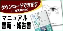 マニュアル・書籍・報告書